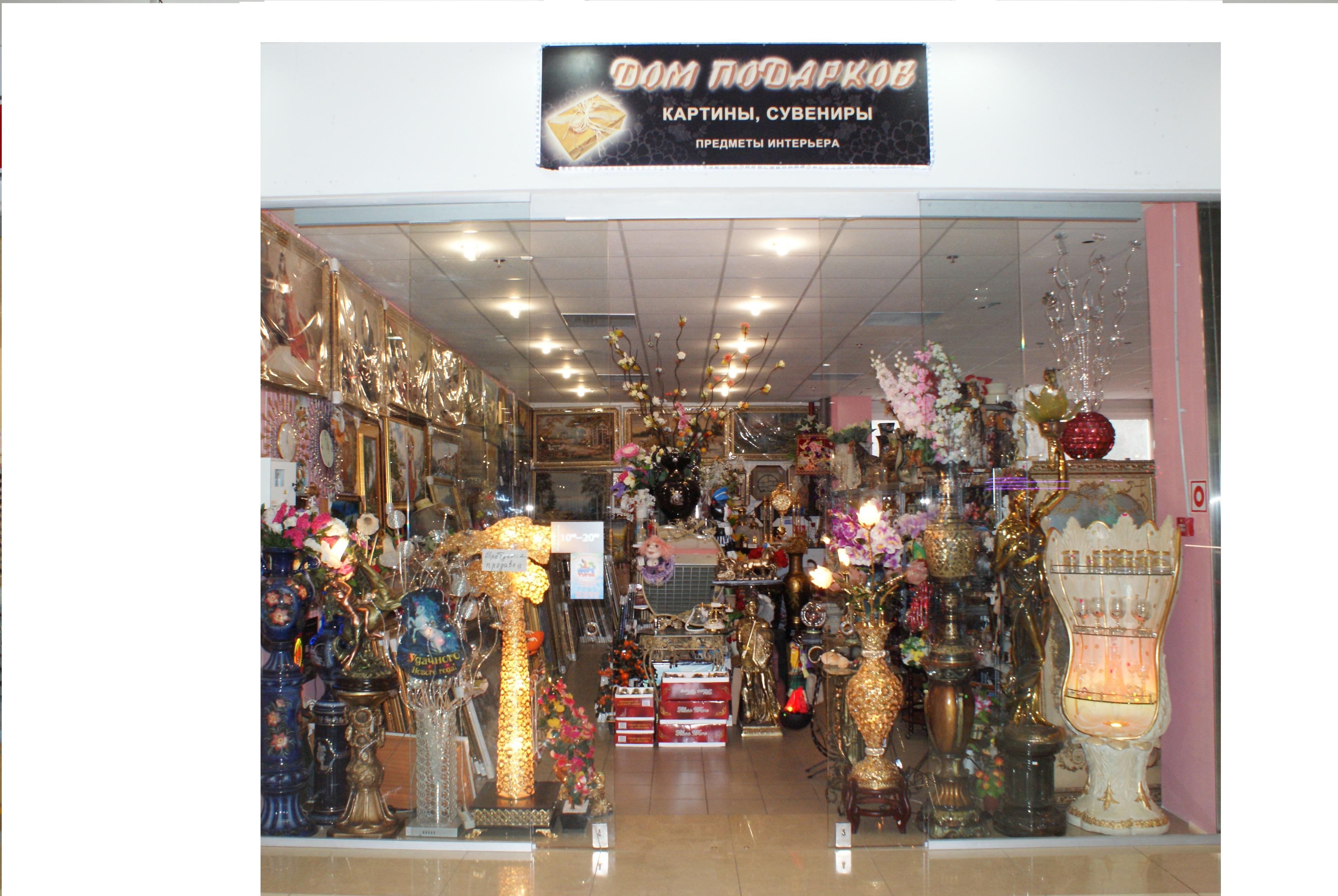 Подарки и сувениры сайты 9212