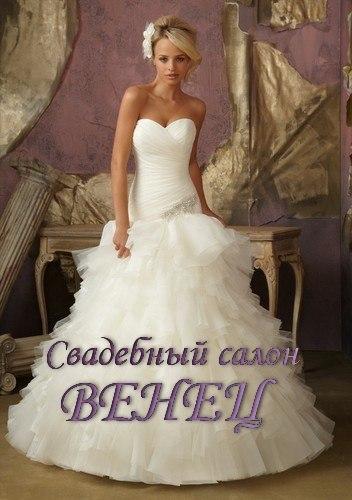 Свадебный салон Венец | Сеть туристических агентств «Море туров»